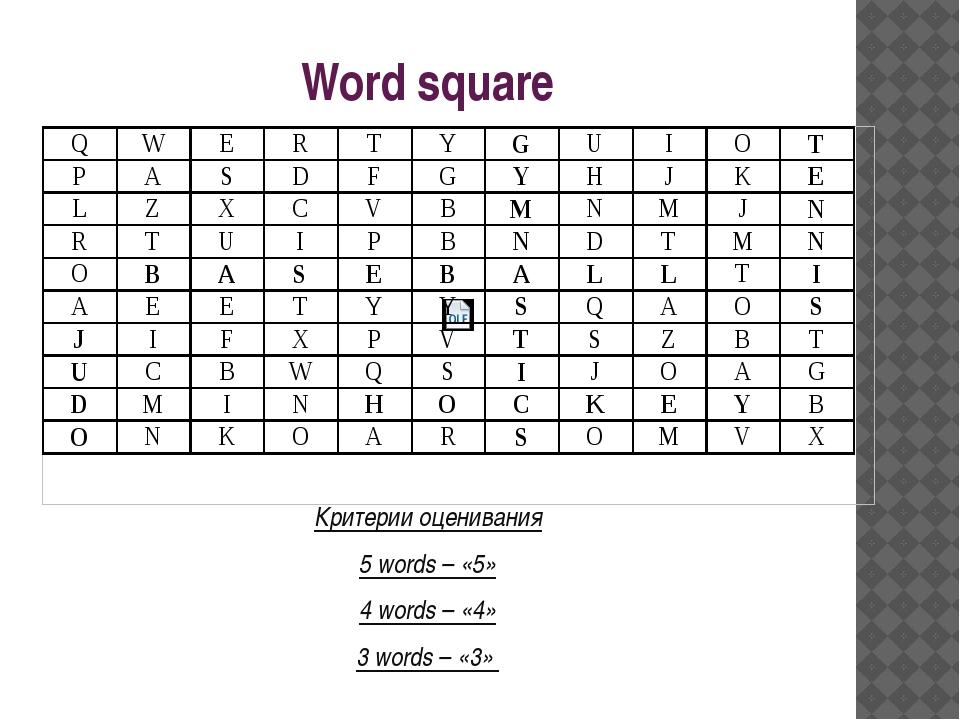 Word square Критерии оценивания 5 words – «5» 4 words – «4» 3 words – «3»