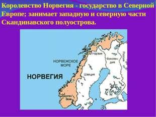 Королевство Норвегия - государство в Северной Европе; занимает западную и сев
