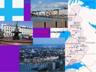 Столица Хельсинки
