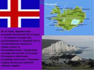Исла́ндия, официальное название Республика Исла́ндия— островное государство,