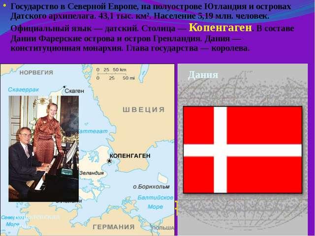 ДАНИЯ Государство в Северной Европе, на полуострове Ютландия и островах Датск...