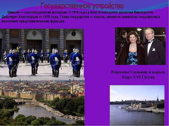 Государственное устройство Швеция — конституционная монархия. С 1818 года у в...