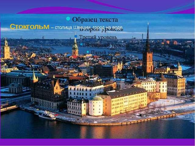 Стокгольм – столица Швеции, город на воде