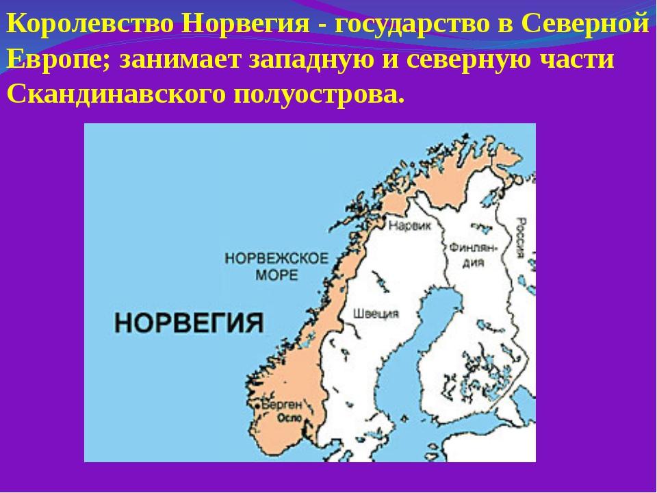 Королевство Норвегия - государство в Северной Европе; занимает западную и сев...