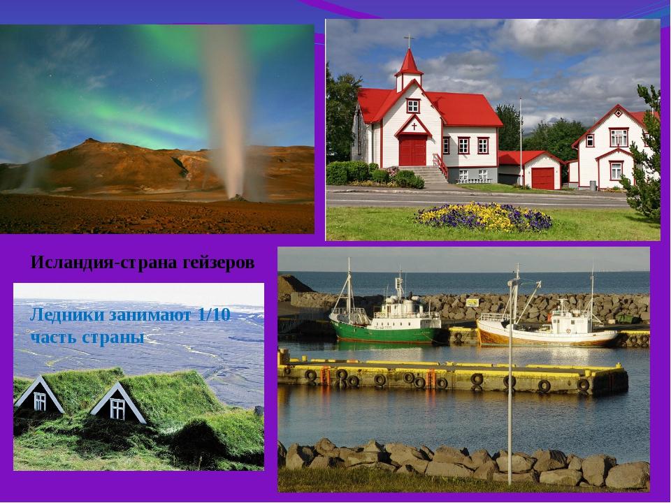 Исландия-страна гейзеров Ледники занимают 1/10 часть страны