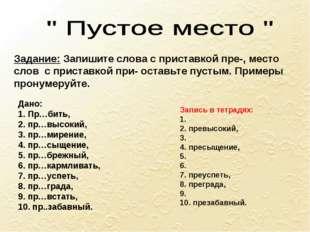 Задание: Запишите слова с приставкой пре-, место слов с приставкой при- остав