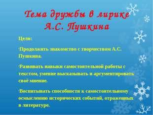 Тема дружбы в лирике А.С. Пушкина Цели: Продолжить знакомство с творчеством А