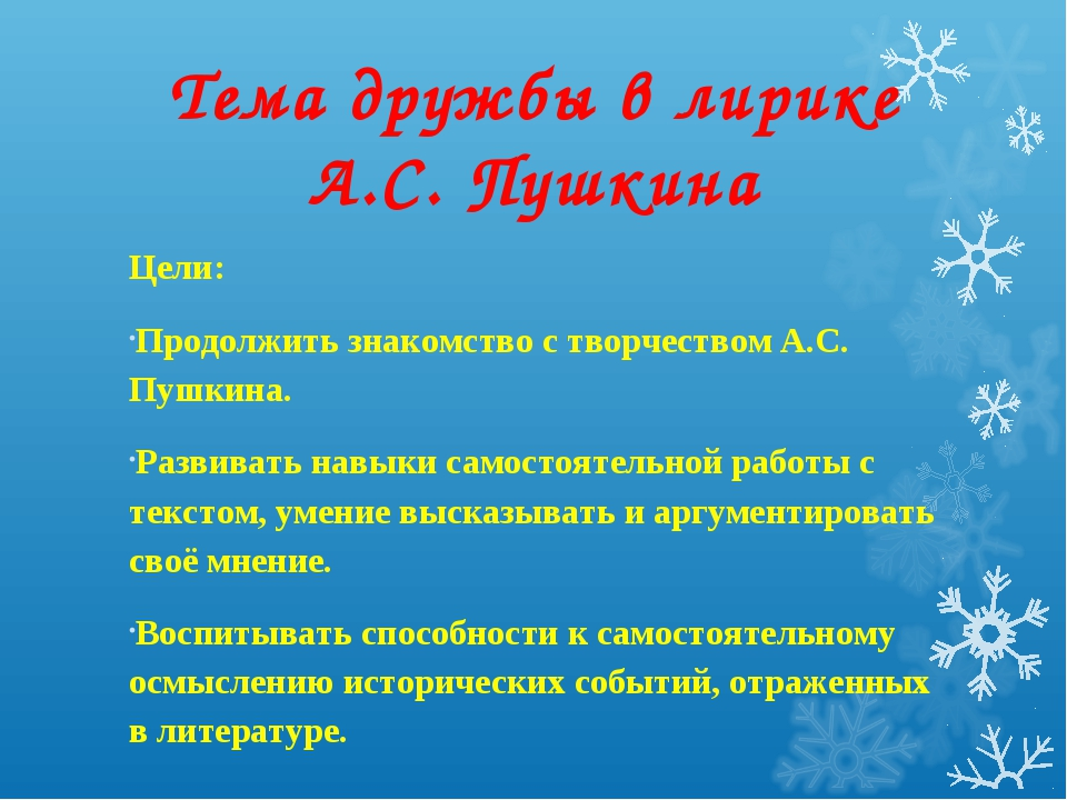Тема дружбы в лирике А.С. Пушкина Цели: Продолжить знакомство с творчеством А...