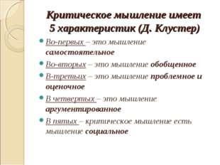 Критическое мышление имеет 5 характеристик (Д. Клустер) Во-первых – это мышле