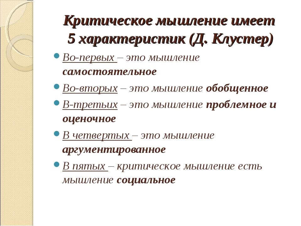 Критическое мышление имеет 5 характеристик (Д. Клустер) Во-первых – это мышле...