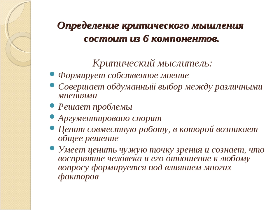 Определение критического мышления состоит из 6 компонентов. Критический мысли...