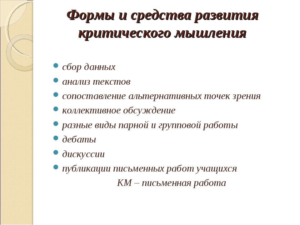 Формы и средства развития критического мышления сбор данных анализ текстов со...