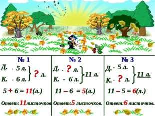 № 1 - 5 л. - 6 л. ? л. К. Д. № 2 - ? л. - 6 л. 11 л. К. Д. № 3 - ? л. - 5 л.