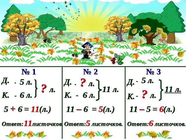 № 1 - 5 л. - 6 л. ? л. К. Д. № 2 - ? л. - 6 л. 11 л. К. Д. № 3 - ? л. - 5 л....