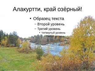 Алакуртти, край озёрный!