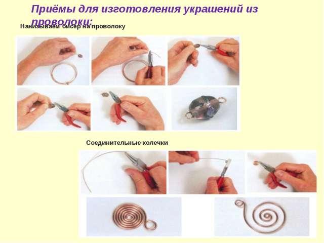 Нанизываем бисер на проволоку Соединительные колечки Приёмы для изготовления...
