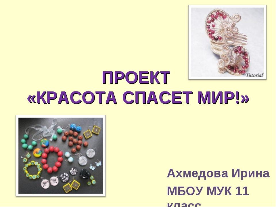 ПРОЕКТ «КРАСОТА СПАСЕТ МИР!» Ахмедова Ирина МБОУ МУК 11 класс