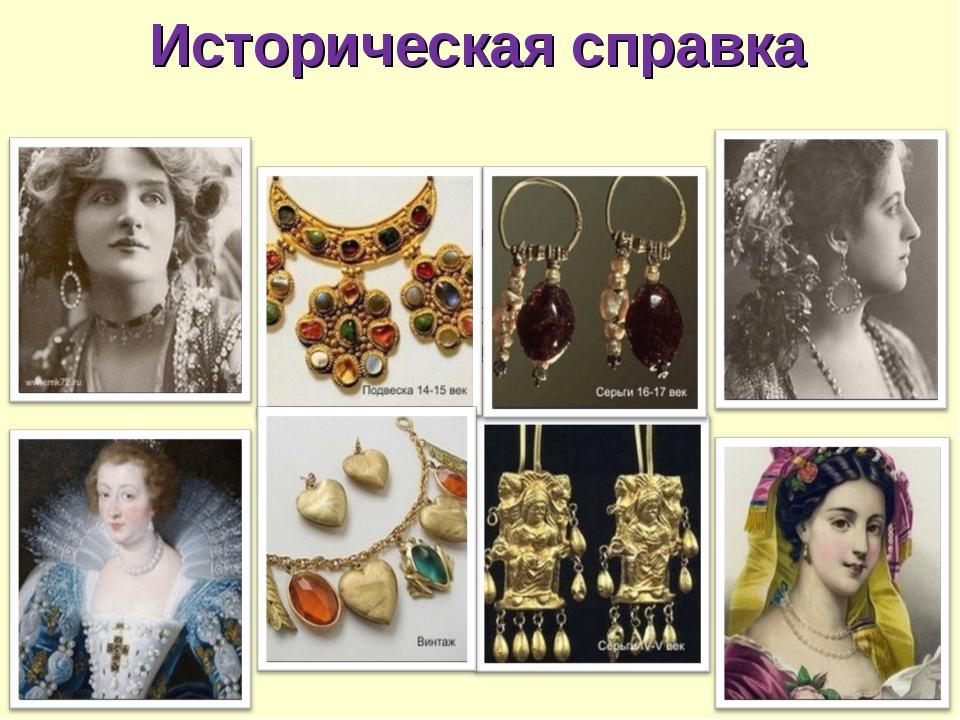 """Историческая справка Термин """"Бижутерия"""" в русском языке происходит от француз..."""