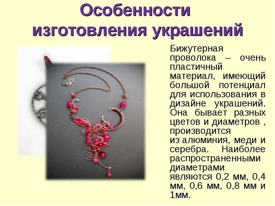 Особенности изготовления украшений Бижутерная проволока – очень пластичный м...