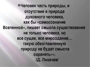 «Человек часть природы, и отсутствие в природе духовного человека, как бы «са