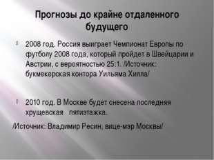 Прогнозы до крайне отдаленного будущего 2008 год. Россия выиграет Чемпионат Е