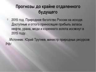 Прогнозы до крайне отдаленного будущего 2015 год. Природное богатство России
