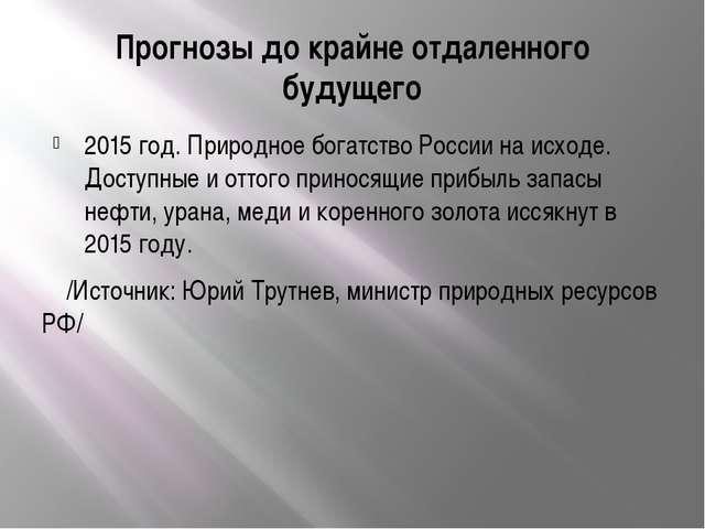 Прогнозы до крайне отдаленного будущего 2015 год. Природное богатство России...