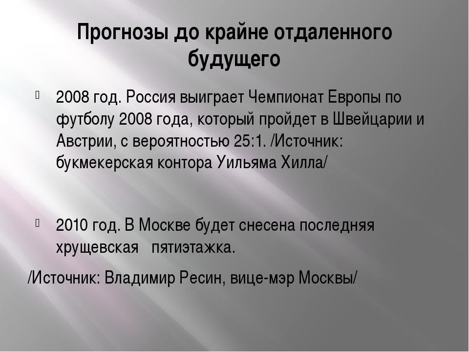 Прогнозы до крайне отдаленного будущего 2008 год. Россия выиграет Чемпионат Е...