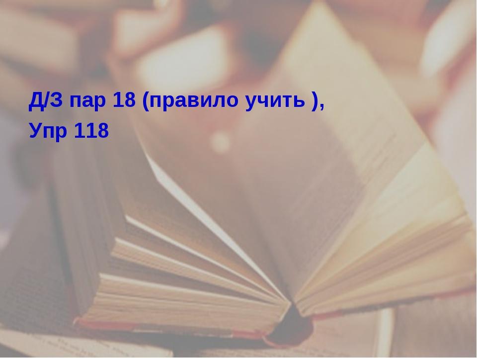 Д/З пар 18 (правило учить ), Упр 118