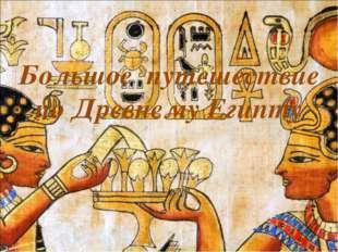 Большое путешествие по Древнему Египту