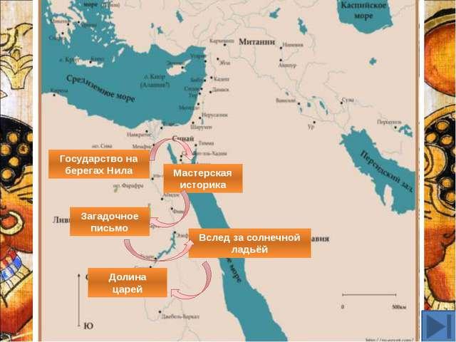 Один из трёх Для каждого бога в Египте был построен храм. Кто мог входить в н...