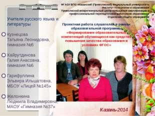 Учителя русского языка и литературы Кузнецова Татьяна Леонидовна, гимназия №6