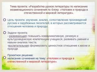 Тема проекта: «Разработка уроков литературы по написанию экзаменационного соч