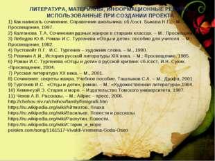 ЛИТЕРАТУРА, МАТЕРИАЛЫ, ИНФОРМАЦИОННЫЕ РЕСУРЫ, ИСПОЛЬЗОВАННЫЕ ПРИ СОЗДАНИИ ПРО
