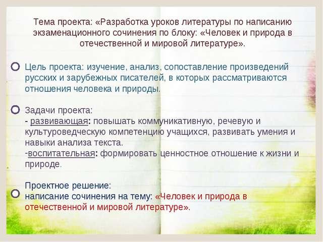 Тема проекта: «Разработка уроков литературы по написанию экзаменационного соч...