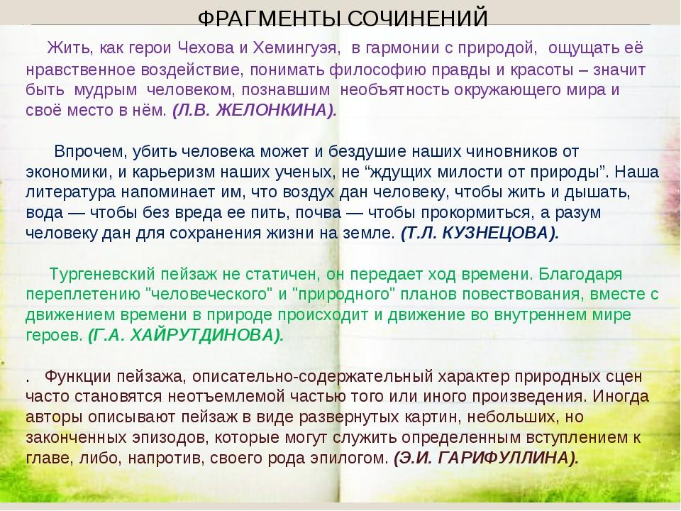 ФРАГМЕНТЫ СОЧИНЕНИЙ Жить, как герои Чехова и Хемингуэя, в гармонии с природой...