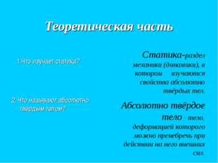 Теоретическая часть 1.Что изучает статика? Статика-раздел механики (динамики)