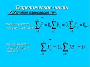 Теоретическая часть Для МТ или тела не имеющего оси вращения: Для тела твёрдо