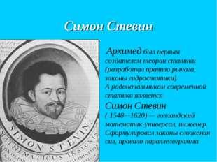 Симон Стевин Архимед был первым создателем теории статики (разработал правило