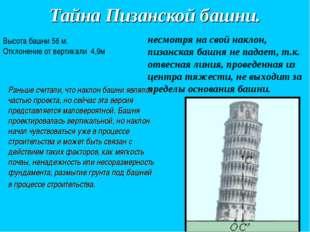 Тайна Пизанской башни. несмотря на свой наклон, пизанская башня не падает, т.