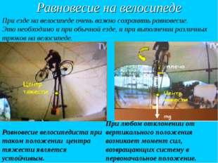 Равновесие на велосипеде Равновесие велосипедиста при таком положении центра