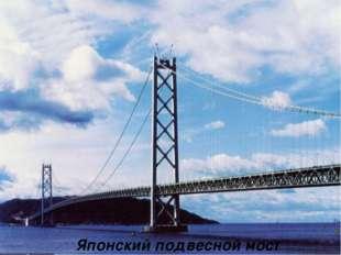 Японский подвесной мост