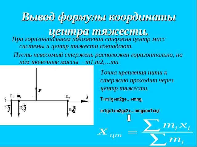 Вывод формулы координаты центра тяжести. При горизонтальном положении стержня...