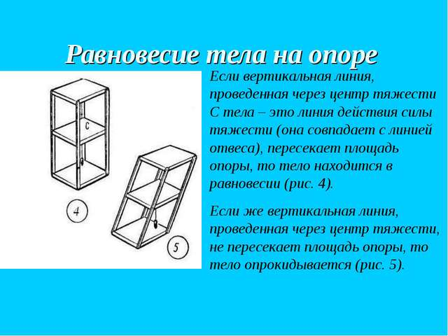Равновесие тела на опоре Если вертикальная линия, проведенная через центр тяж...