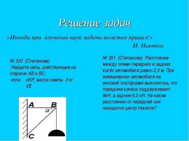 Решение задач «Иногда при изучении наук задачи полезнее правил!» И. Ньютон №...