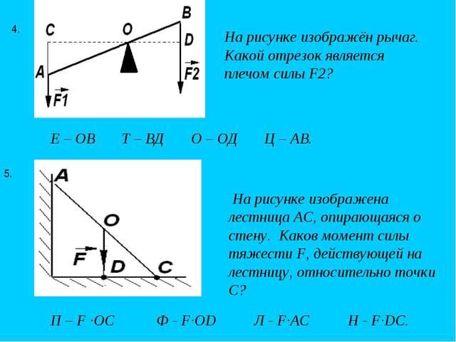 На рисунке изображён рычаг. Какой отрезок является плечом силы F2? 4. На рису...