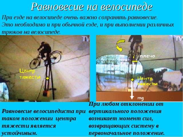Равновесие на велосипеде Равновесие велосипедиста при таком положении центра...