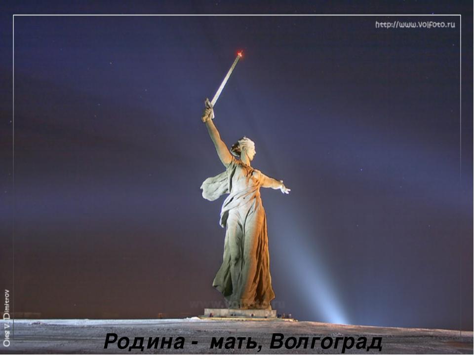 Родина - мать, Волгоград