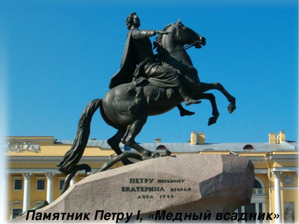 Памятник Петру I, «Медный всадник»