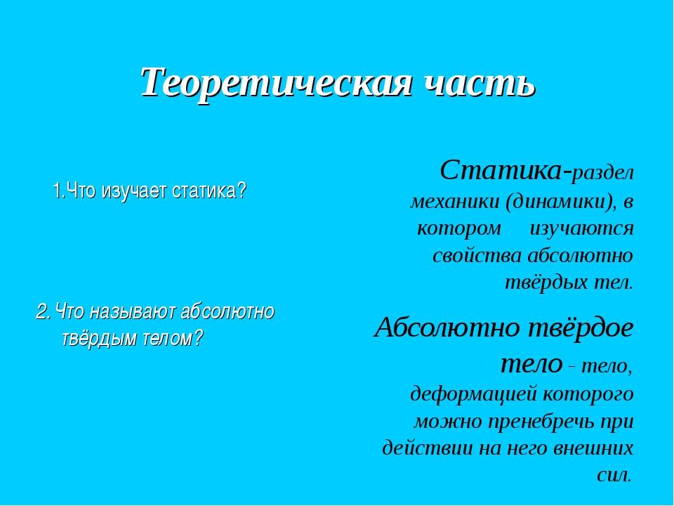 Теоретическая часть 1.Что изучает статика? Статика-раздел механики (динамики)...